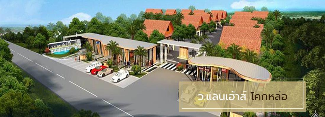 โครงการบ้านหาดใหญ่,โครงการบ้านจัดสรรหาดใหญ่,โครงการบ้านเดี่ยวหาดใหญ่, โครงการบ้านตรัง,โครงการบ้านเดี่ยวตรัง